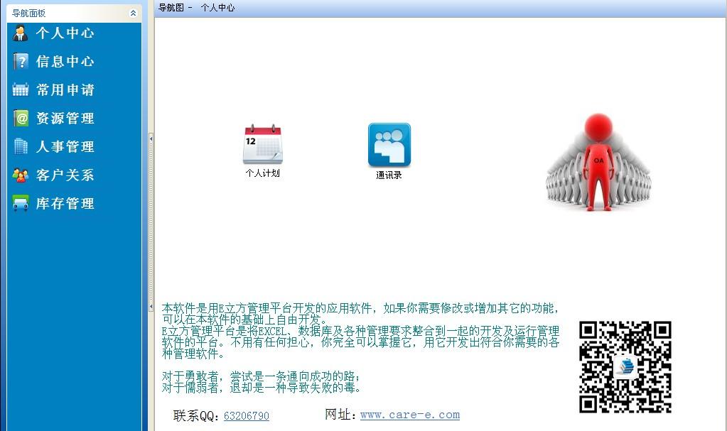 E立方办公自动化管理系统(OA)