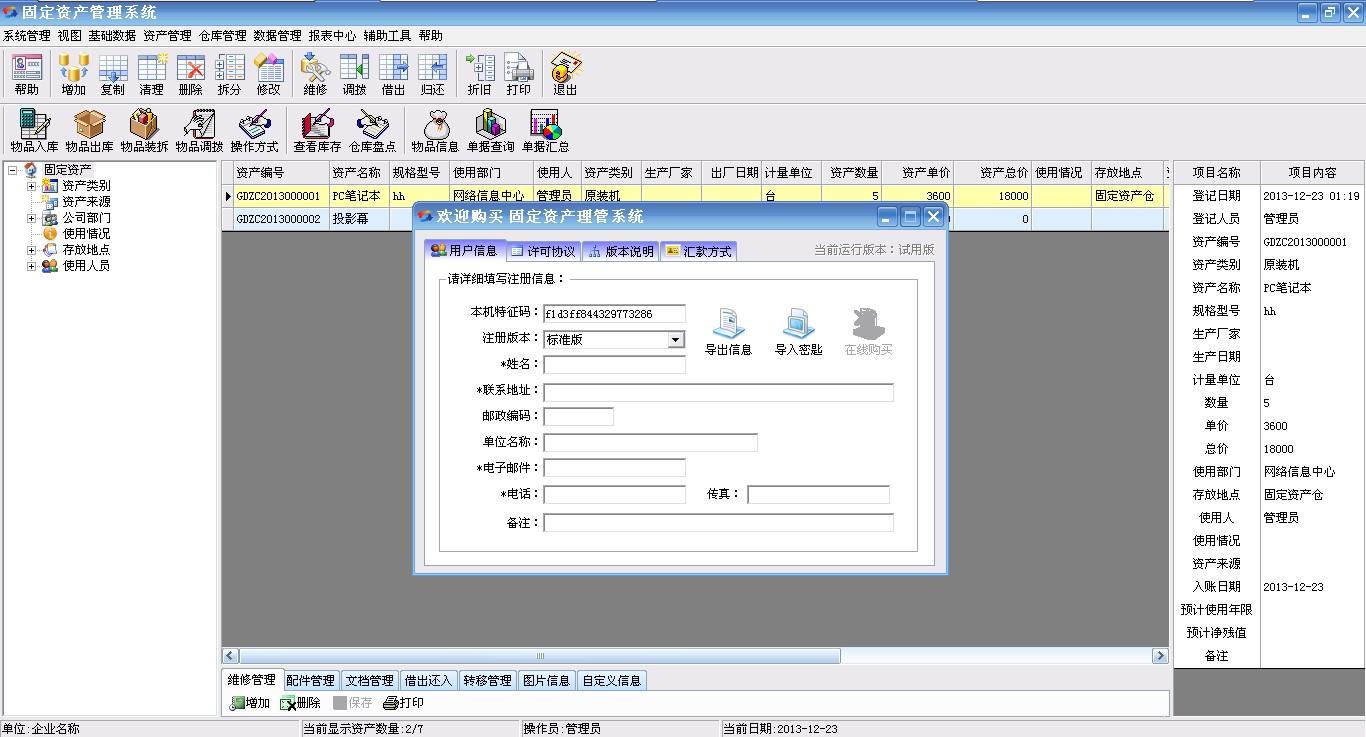 行业软件  财务管理  惠峰固定资产管理系统