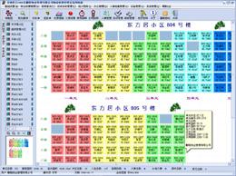 汇笨物业综合管理系统(物管王2014)豪华版