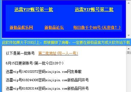 迅雷vip账号共享 中文版下载