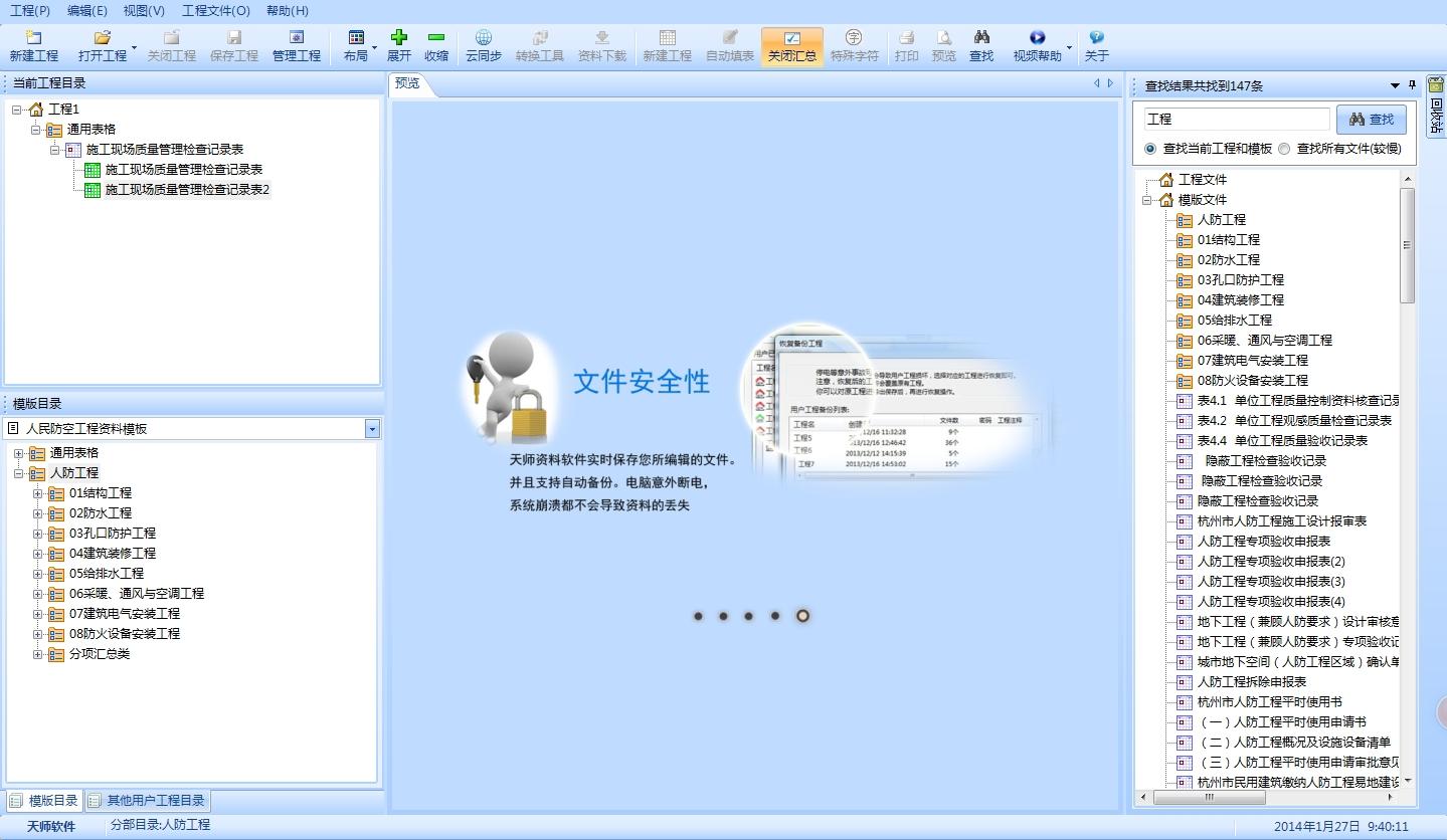 天师建筑资料软件【海南版】