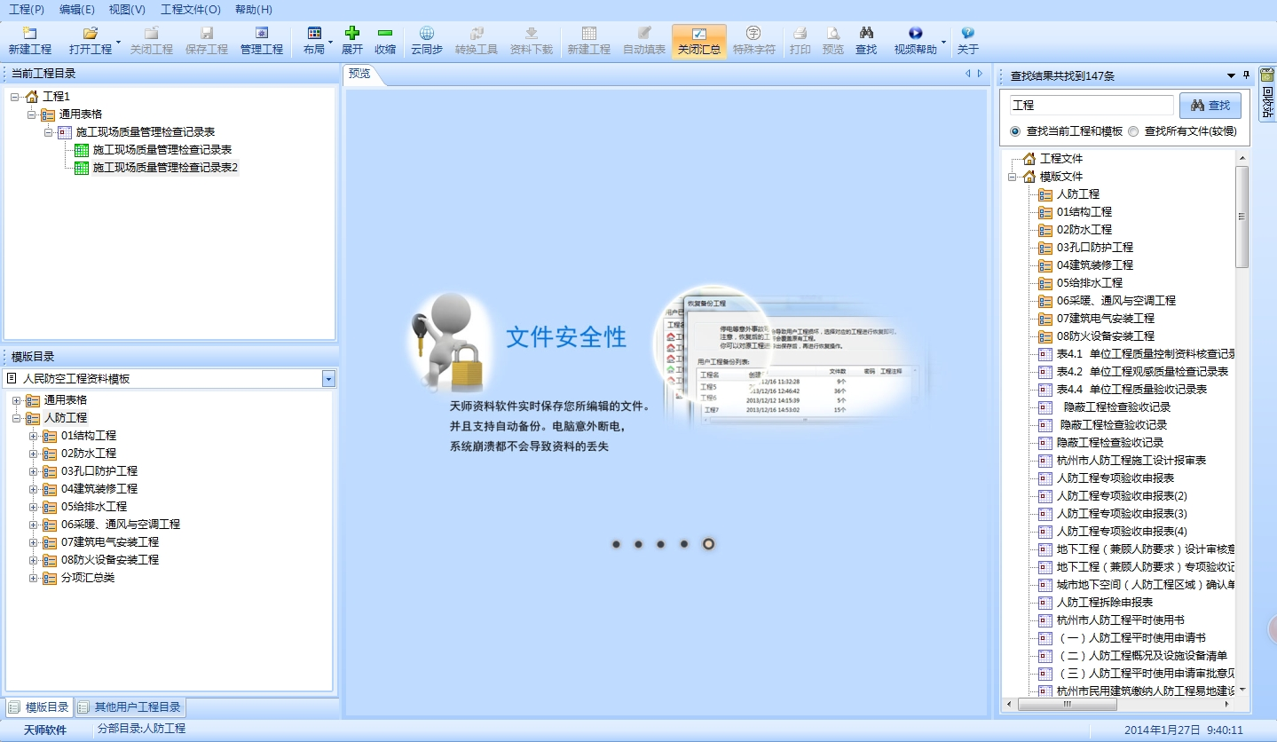 天师建筑资料软件【甘肃版】