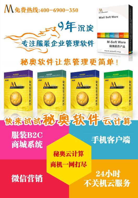 秘奥英文版超市pos软件(后台)