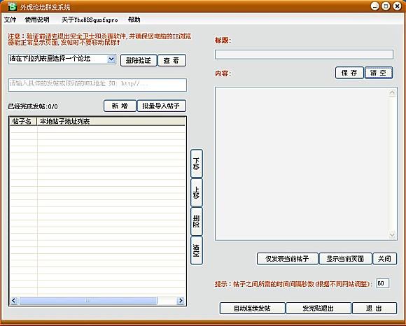 外虎论坛帖子批量发布系统