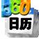 360桌面日历
