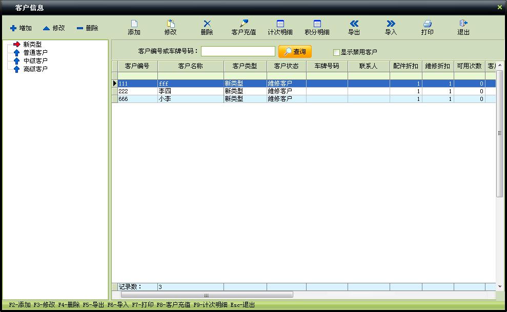中顶汽车配件管理软件