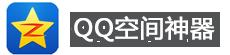 QQ空间神器