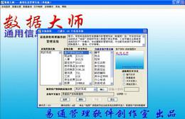 数据大师—通用信息管理系统