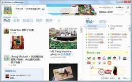 MSN(Windows Live Messenger)