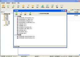 Office人事档案管理系统