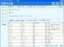 日语考试通(日本语能力测试)