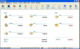 家财宝记账软件