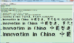 汉仪简体字体