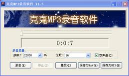 克克MP3录音软件
