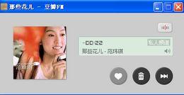 豆瓣电台下载_豆瓣电台最新官方下载-幸运飞艇计划官网下载站