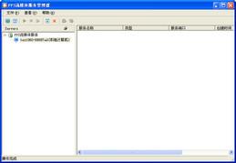 PPS流媒体服务器 1.0
