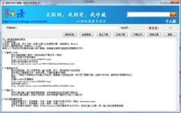 易读文档下载器 1.2