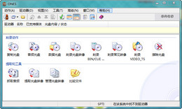 刻录软件 ONES