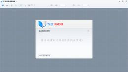 百度阅读器精简版 1.1