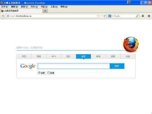 火狐浏览器Firefox