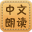 中文朗读 1.1