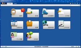 通达OA网络智能办公系统