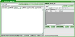 百度文库下载器 10.8