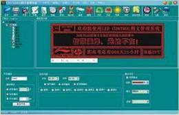 LED Control 图文管理系统 2.85