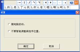 好笔画输入法 2.0.0.6