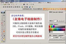 友锋图像处理系统 6.9.1