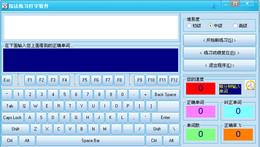 指法练习打字软件 4.7