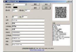 sinsur名片二维码生成器 1.2
