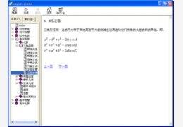 数理化公式大全_高中和初中数理化公式大全免费官方下载2013_高中和初中数理化 ...