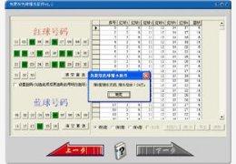 双色球缩水软件 1.1
