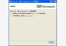 Microsoft .Net Framework 3.5完整包