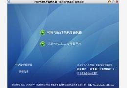 Mac苹果机界面仿真器 1.1
