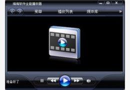 海海软件全能播放器 1.5.8