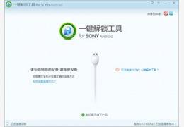 Sony一键解锁工具