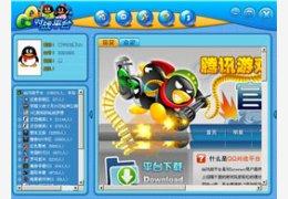 qq对战大平台下载_QQ对战平台免费官方下载2013_QQ对战平台 0.9.9下-hao123下载站