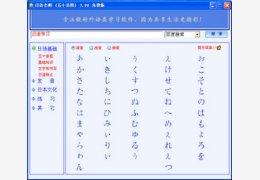 日语老师(五十音图)