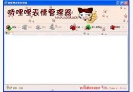 QQ表情管理器 1.2