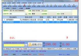 易特商业销售管理系统