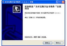 支付宝数字证书控件 2.0