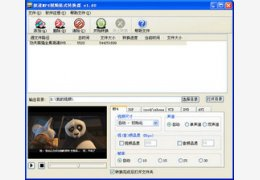 极速MP4视频格式转换器