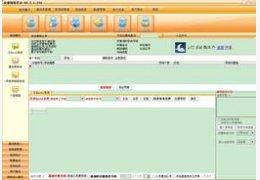誉捷企业短信平台 3.0