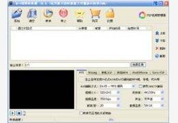 MP4视频转换通 16.3