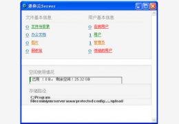 迷你云 中文免费版下载
