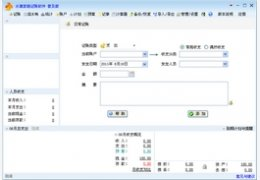水滴个人家庭记账软件 2.41