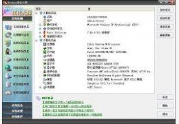 windows优化大师下载_windows优化大师最新官方下载-幸运飞艇计划官网下载站