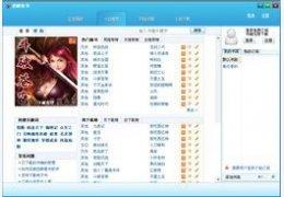 迅眼小说阅读下载器 1.1.2